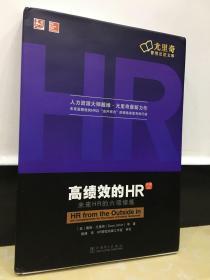 高绩效的HR:未来HR的六项修炼