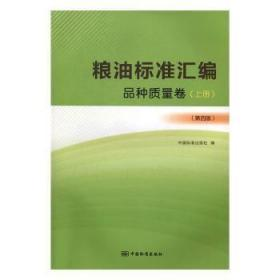 全新正版图书 粮油标准汇编:品种质量卷:上册 中国标准出版社 著 中国标准出版社 9787506684897 简阅书城