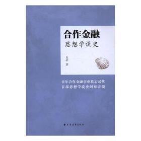 全新正版圖書 合作金融思想學說史 岳志著 上海遠東出版社 9787547612248 簡閱書城