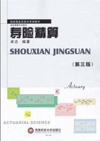 全新正版图书 寿险精算 卓 志 西南财经大学出版社 9787550428485 蓝生文化