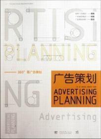 全新正版图书 广告策划 彭涌,腾堃玥,龚雯莉编著 中国青年出版社       9787515307947 蓝生文化