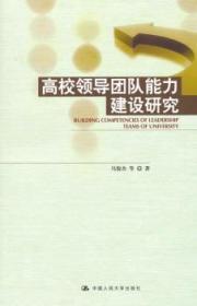 全新正版图书 高团队能力建设研究 马俊杰等著 中国人民大学出版社   9787300081243 蓝生文化