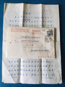 蒋乃镛信札2页【有实寄封】