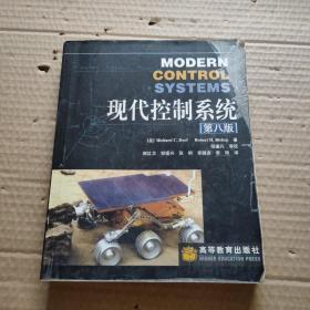 现代控制系统 第八版