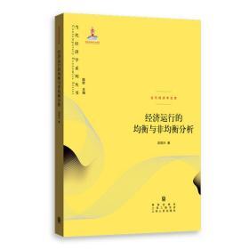 新书--当代经济学系列丛书:经济运行的均衡与非均衡分析