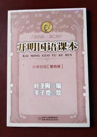 开明国语课本.小学初级.第四册
