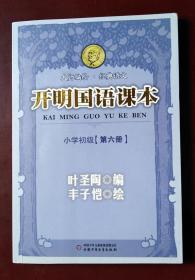开明国语课本.小学初级.第六册