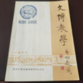 文博教学 1988 1(创刊号)