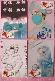 战役情逆行者护士极限片4枚一组(2020年5月12日护士节日武汉日戳)