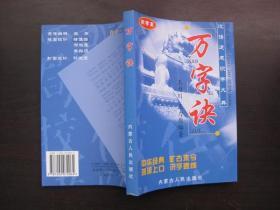 万字诀(汉语速成识字大典)3000册