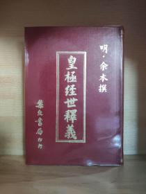 早期原版《皇极经世释义》精装一册 ——实拍现货,不需要查库存,不需要从台湾发。欢迎比价,如若从台预定发售,价格更低!
