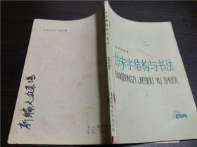 仿宋字结构与书法 徐锦华 上海科学技术出版社 1982年 32开平装