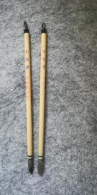 老毛笔(戴月轩)