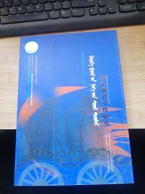 库伦地名文化研究 : 蒙古文