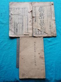 明版,木刻大开本算卦书《梅花易数》江苏金陵致和堂精刻印三册(一、二、三卷)