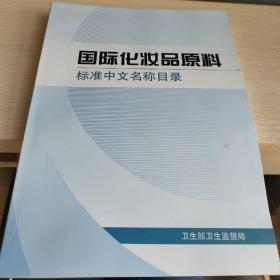 国际化妆品原料  标准中文名称目录