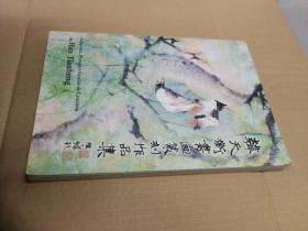 韩天衡书画篆刻作品集  作者签名本