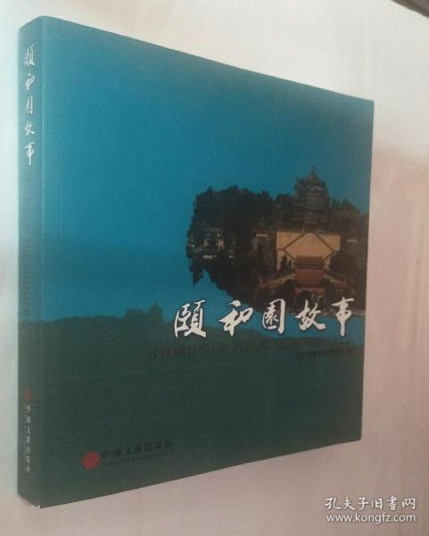 颐和园故事