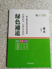 绿色通道·衡水重点高中同步导学案 语文必修3