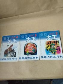 童话大王1999(2.3.4)