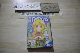 飞霞·少女漫画志(2009-06 君若清水)