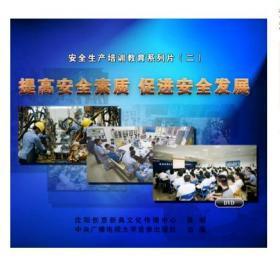 安全生产培训教育系列片 提高安全素质 促进安全发展2DVD正版 0513h