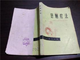 针刺疗法 上海市六二六新针疗法门诊部 上海人民出版社 1977年 32开平装