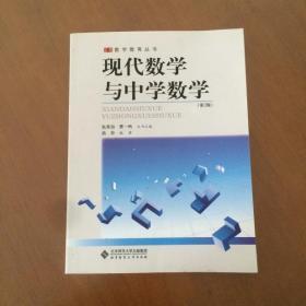 现代数学与中学数学(第二版)张英伯 北京师范大学出版集团(正版)