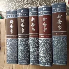 二十四史(1-63简体字本):精装版新唐书33.34.35.36.37