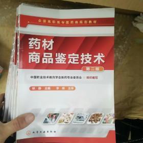 全国高职高专医药类规划教材: 药材商品鉴定技术(第2版)