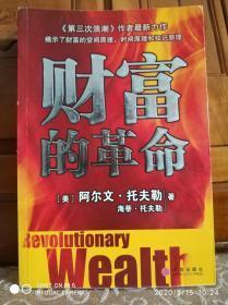 财富的革命 !