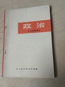 四川省中学试用课本:政治