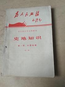 四川省中学试用课本:史地知识.第一册.中国地理
