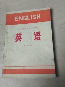 安徽省高级中学试用课本.英语.第一册