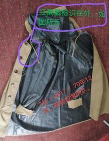 文革时期一件3号双层加厚雨衣,品相如图所示。
