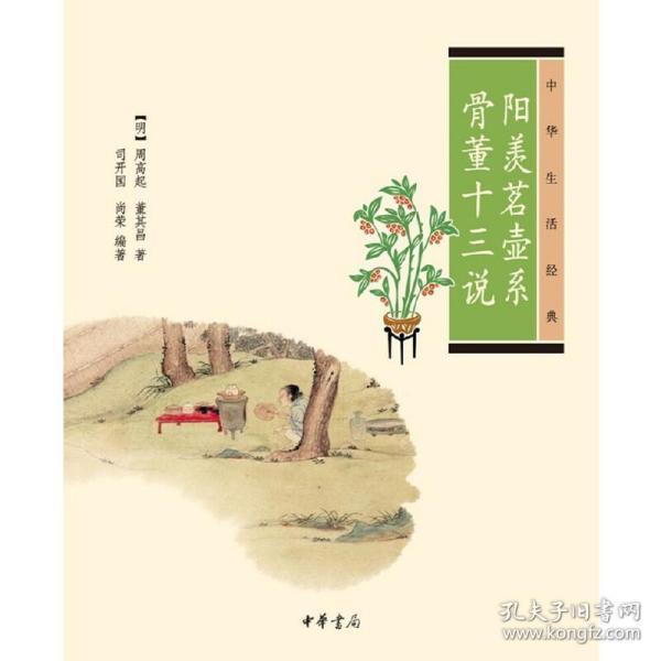 阳羡茗壶系.骨董十三说