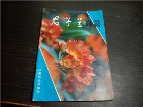 君子兰问答 杨其嘉 中国林业出版社 1984年 32开平装