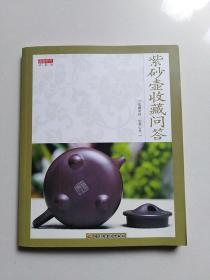 紫砂壶收藏问答