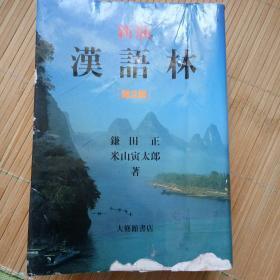 新版汉语林(第2版)