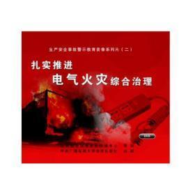 生产安全事故警示系列片 扎实推进电气火灾综合治理 正版光盘 0513h