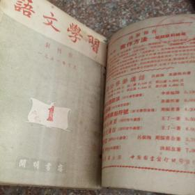 语文学习   1951年、 1952年,包含创刊号