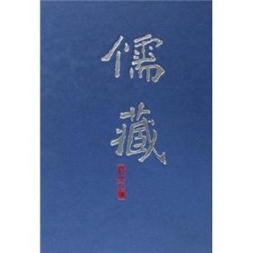儒藏:精华篇.四册.经部易类