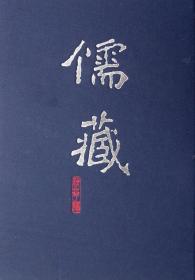 儒藏 : 精华编 . 一七册 : 经部书类