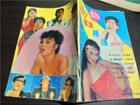 痴情小子 最新流行歌曲精选 远利编  中国地质出版社 1988年 32开平装