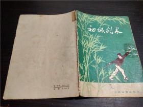 初级剑术 中华人民共和国体育运动委员会运动司  人民体育出版社 1958年 32开平装