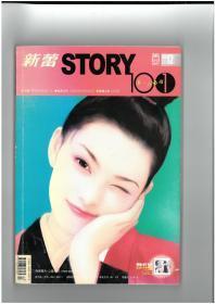 新蕾STORY100美人如玉画如帛-谢楚余的唯美人生2005.12