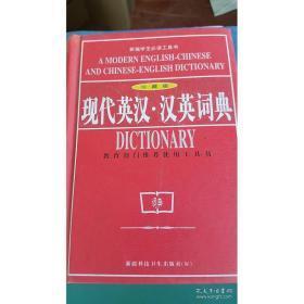 【特价】  现代英汉 汉英词典9787537235303 邓小军