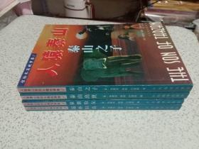 人猿泰山惊险长篇故事集 全四册