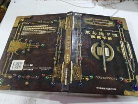 龙与地下城玩家手册