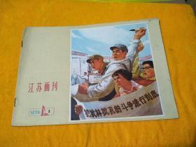 创刊号《江苏画刊》1974年第1期